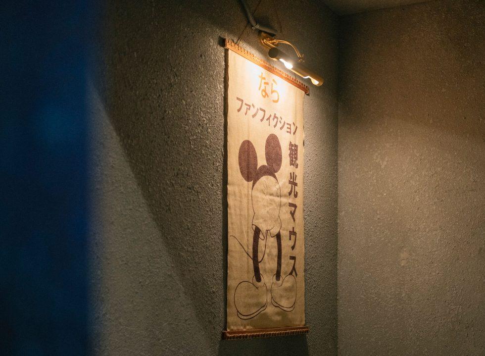 Set in Nara